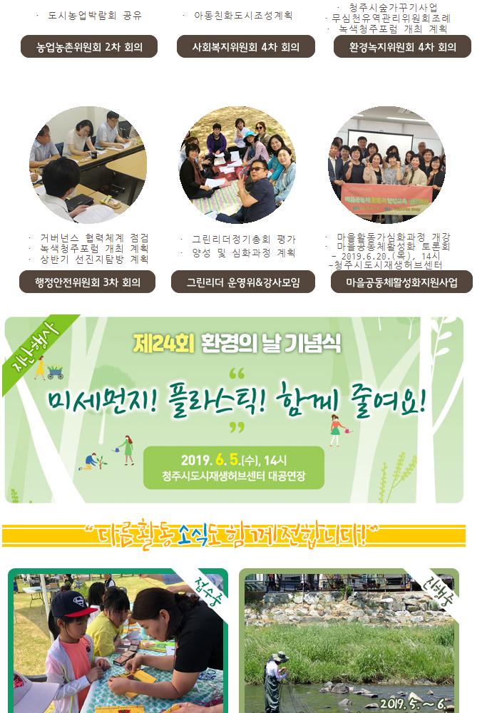녹색청주협의회 2019 뉴스레터 6월호