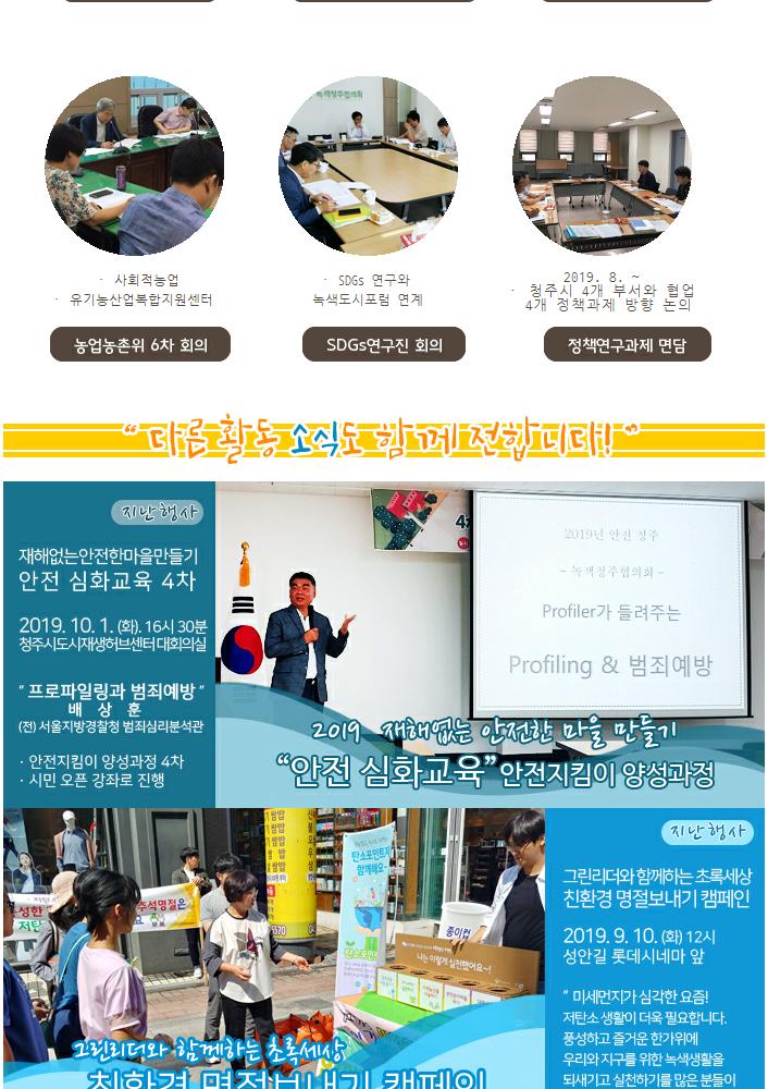 녹색청주협의회 2019 뉴스레터 10월호