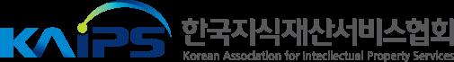 한국지식재산서비스협회 홈페이지