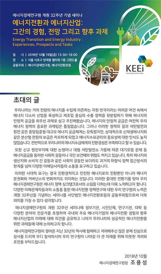 [에너지경제연구원] 개원 32주년 기념세미나 - 에너지전환과 에너지산업