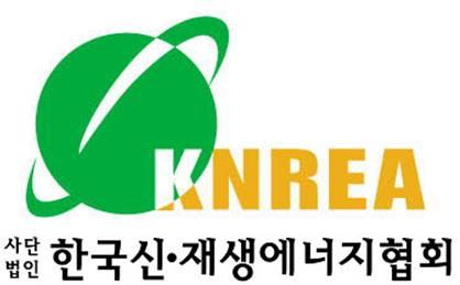 한국신재생에너지협회