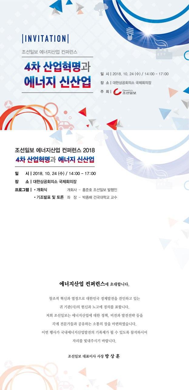 조선일보 에너지산업 컨퍼런스 - [4차 산업혁명과 에너지신산업] 개최 알림
