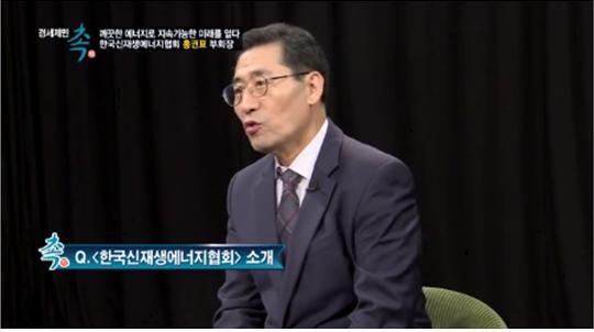 '깨끗한 에너지로 지속가능한 미래를 열다'-경세제민 촉(매일경제TV,'18.9.18)